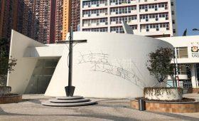 USJ University of St.Joseph, Macau-Cina